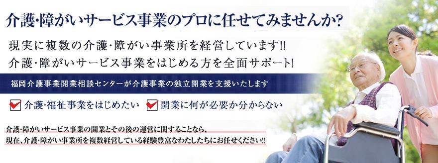 福岡、北九州の介護や看護、訪問看護ステーションなど介護事業の支援・相談なら